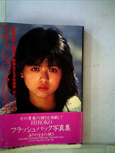 フラッシュバックひろ子―ありのままの輝き 「探偵物語」公開記念・薬師丸ひろ子写真集 (1983年)