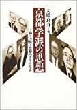 京都学派の思想―種々の像と思想のポテンシャル