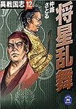 将星乱舞―異戦国志〈12〉 (学研M文庫)