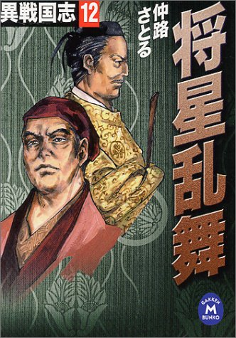 将星乱舞―異戦国志〈12〉 (学研M文庫)の詳細を見る