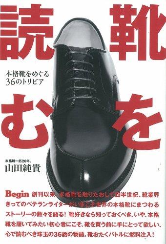 靴を読む 本格靴をめぐる36のトリビア