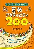 「あそび+学び」で、楽しく深く学べる  算数アクティビティ 200