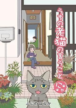 [ふじの はるか]のうちの老猫の言うことにゃ 「うちの老猫の言うことにゃ」シリーズ (KCGコミックス)