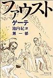 新訳決定版 ファウスト 第一部 (集英社文庫ヘリテージシリーズ)