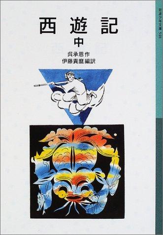 西遊記〈中〉 (岩波少年文庫)の詳細を見る