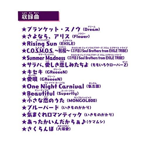 『カラオケランキンパーティ ミュージックメモリ J-POP PURPLE』の2枚目の画像