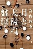 「月と太陽の盤 碁盤師・吉井利仙の事件簿」販売ページヘ
