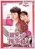 [DVD]親愛なる判事様 DVD-BOX2
