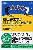 遺伝子工学が日本的経営を変える!