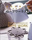 ロープワーク入門―黒羽志寿子のハンドテクニック 画像