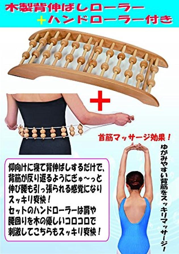 中毒レベルリスナー【背筋ぎゅーと・ハンドローラーもセット】木製背伸ばしローラーセット