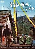 幸福の黄色いハンカチ デジタルリマスター[DVD]