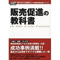 販売促進の教科書 2010年 02月号 [雑誌]