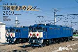 J-Train 2019年 カレンダー 壁掛け B3 CL-415