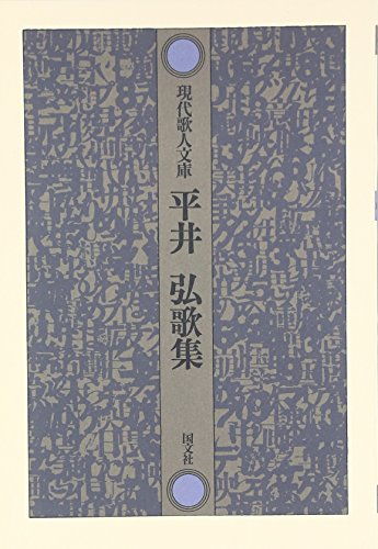平井弘歌集 (現代歌人文庫 20)の詳細を見る