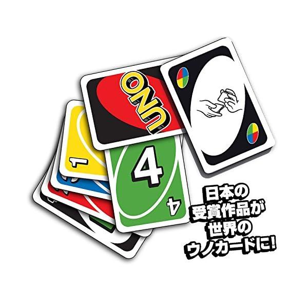 ウノ UNO カードゲーム B7696の紹介画像3