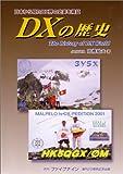DXの歴史—日本から見たDX界の史実を検証
