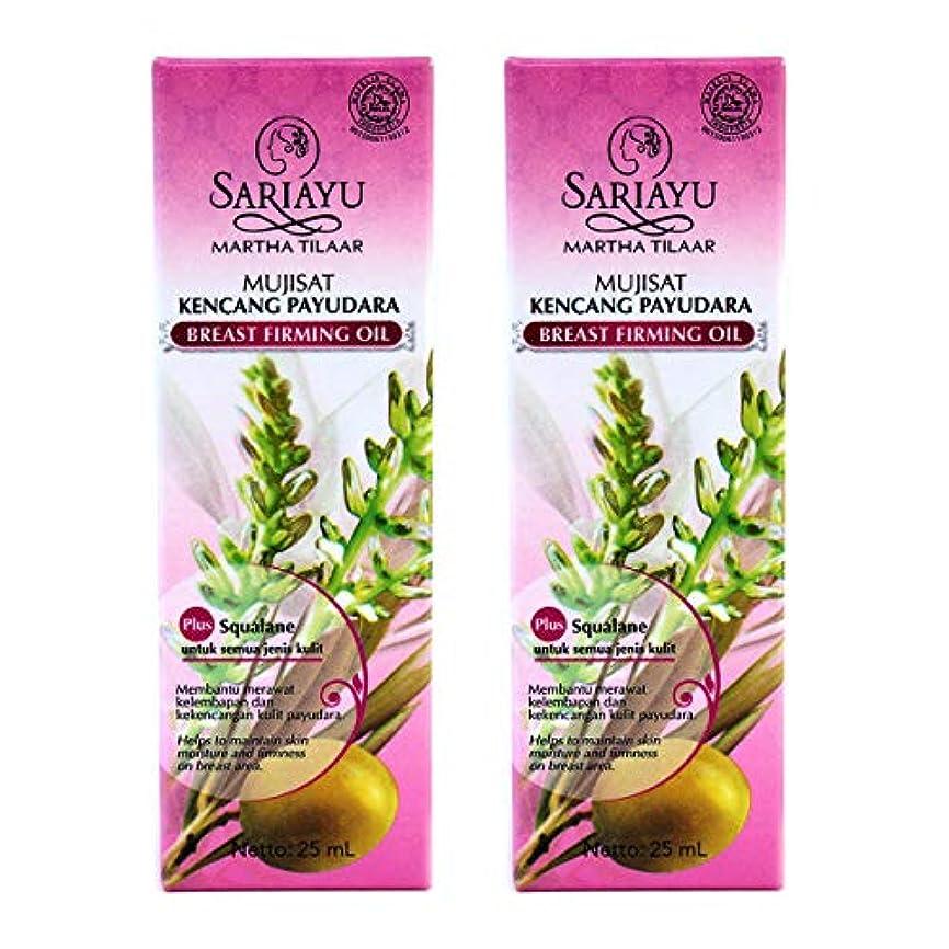 食事を調理する名義で普及SARIAYU サリアユ Breast firming oil 25ml × 2本 [海外直送品]