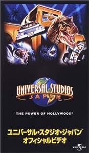 ユニバーサル・スタジオ・ジャパン オフィシャルビデオ [VHS]