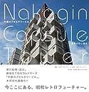 中銀カプセルタワービル 銀座の白い箱舟 (NAKAGIN CAPSULE TOWER BUILDING)