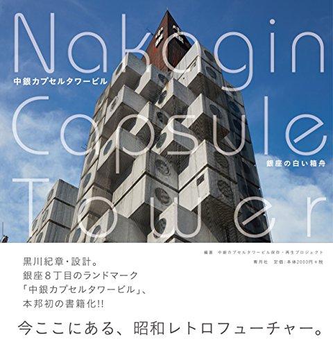 中銀カプセルタワービル 銀座の白い箱舟 (NAKAGIN CAPSULE TOWER BUILDING)の詳細を見る