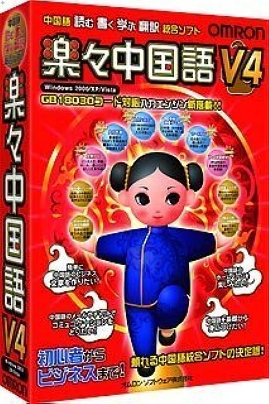 論争あそこレキシコン楽々中国語V4