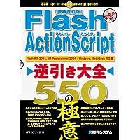 [増補改訂版]Flash ActionScript逆引き大全550の極意