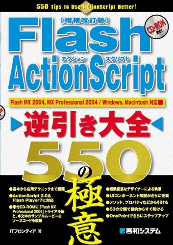 [増補改訂版]Flash ActionScript逆引き大全550の極意の詳細を見る