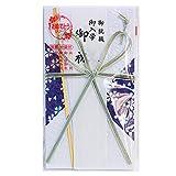 祝儀袋/お祝い袋〔御祝金封28〕(あお)