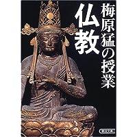 Amazon.co.jp: 梅原 猛:作品一覧...