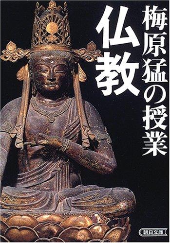 梅原猛の授業 仏教 (朝日文庫)の詳細を見る
