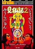 見仏記2 仏友篇 (角川文庫)