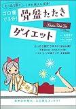 骨盤たたきダイエット―ゴロ寝で3分! (マキノ出版ムック)