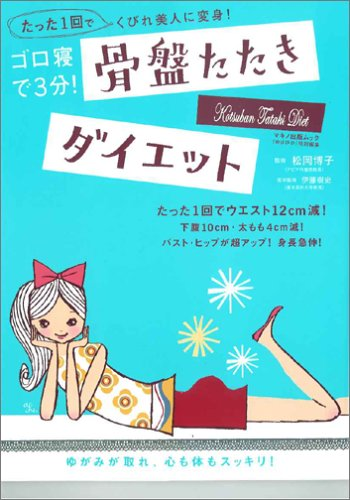 骨盤たたきダイエット—ゴロ寝で3分! (マキノ出版ムック)
