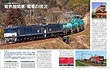 Rail Magazine (レイル・マガジン) 2019年7月号 Vol.430【付録:小冊子】 画像