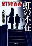 虹の不在: 第II捜査官 (徳間文庫)