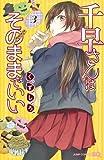 千早さんはそのままでいい 3 (ジャンプコミックス)