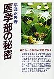 医学部の秘密―恐るべき腐敗の実態を探る