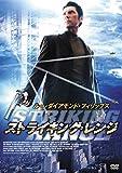 ストライキング・レンジ[DVD]