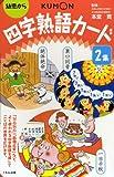 四字熟語カード 2集 画像