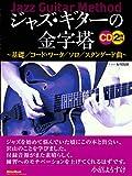 ジャズ・ギターの金字塔 基礎/コード・ワーク/ソロ/スタンダード曲 (CD2枚付)