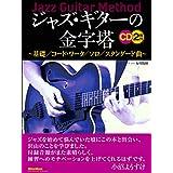 ジャズ・ギターの金字塔 基礎 コード・ワーク ソロ スタンダード曲 (CD2枚付)
