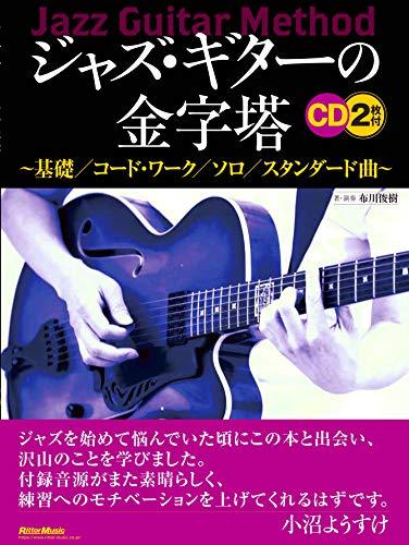 ジャズ・ギターの金字塔 基礎/コード・ワーク/ソロ/スタンダ...