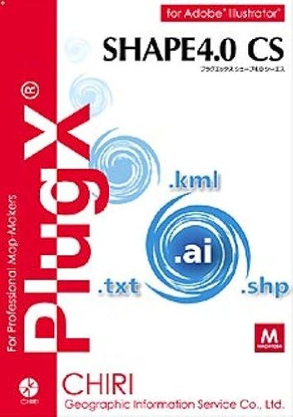 怒っている櫛砂漠PlugX-Shape4.0CS (Macintosh版)