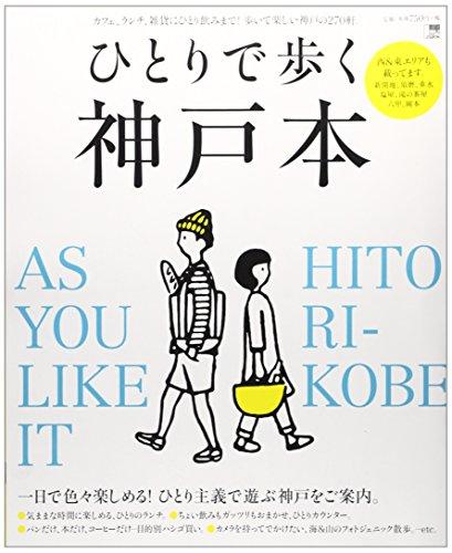 ひとりで歩く神戸本―カフェ、ランチ、雑貨にひとり飲みまで!歩いて楽しい (えるまがMOOK)の詳細を見る
