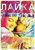 ライカーLaikaー [DVD]