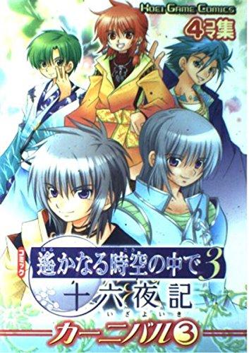 コミック 遙かなる時空の中で3 十六夜記 カーニバル(3) (Koei game comics)の詳細を見る