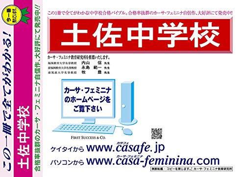 土佐中学校【高知県】 H30年度用過去問題集5「ヴィンテージ」(H29【4科目】解答無+模試)