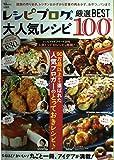 レシピブログの大人気レシピ 厳選BEST100 (TJMOOK)