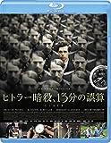 ヒトラー暗殺、13分の誤算[Blu-ray/ブルーレイ]